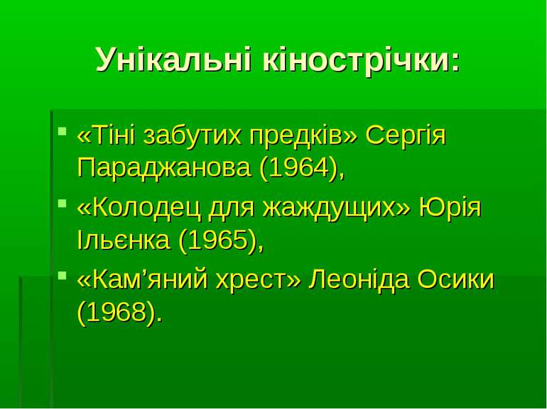 Унікальні кінострічки: «Тіні забутих предків» Сергія Параджанова (1964), «Кол...