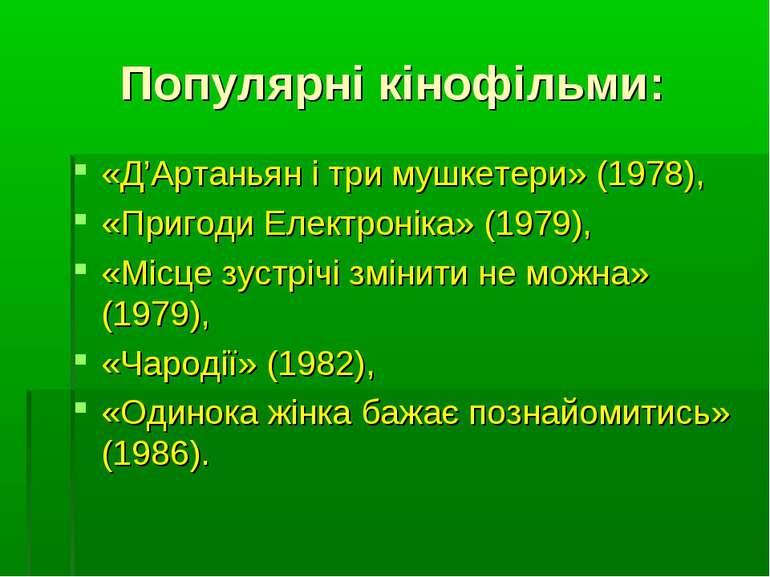 Популярні кінофільми: «Д'Артаньян і три мушкетери» (1978), «Пригоди Електроні...