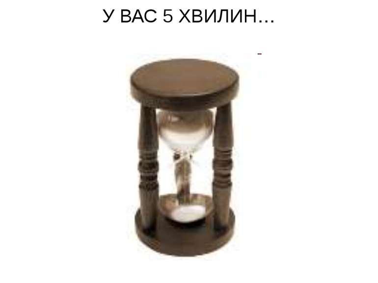 У ВАС 5 ХВИЛИН…