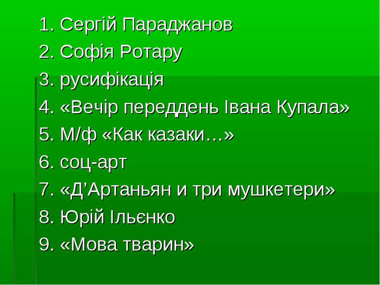 1. Сергій Параджанов 2. Софія Ротару 3. русифікація 4. «Вечір переддень Івана...