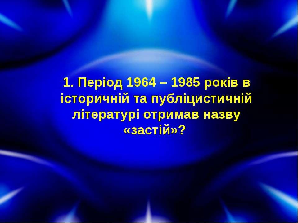 1. Період 1964 – 1985 років в історичній та публіцистичній літературі отримав...