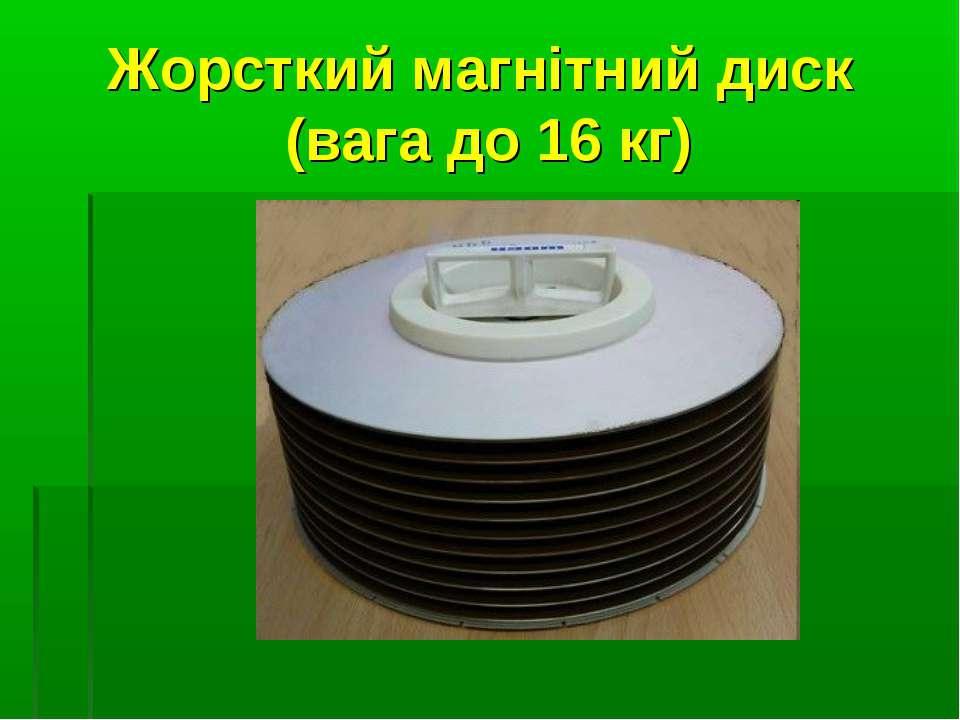 Жорсткий магнітний диск (вага до 16 кг)
