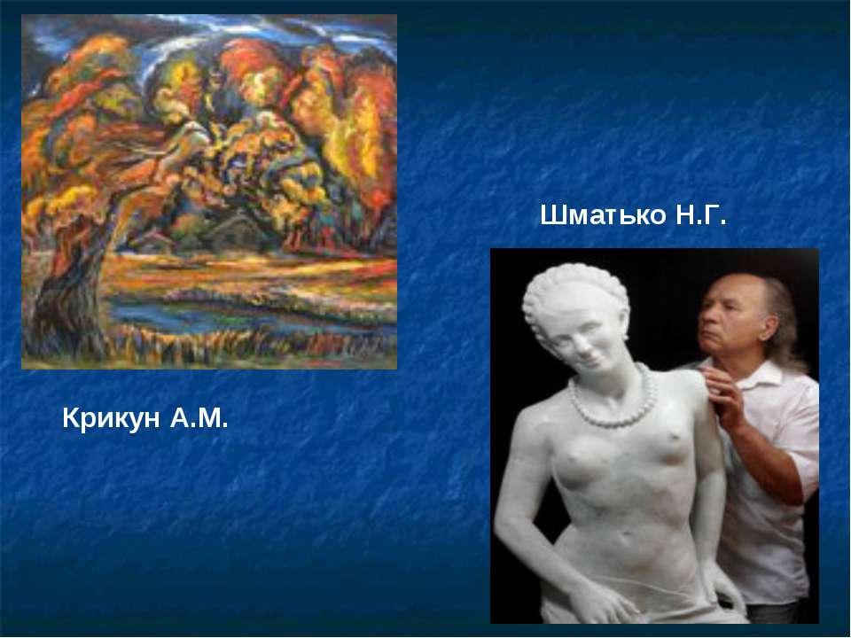 Крикун А.М. Шматько Н.Г.