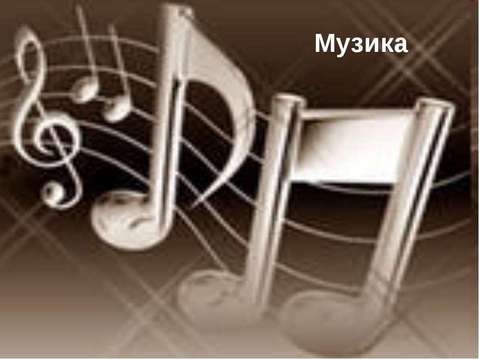 Музыка Музика