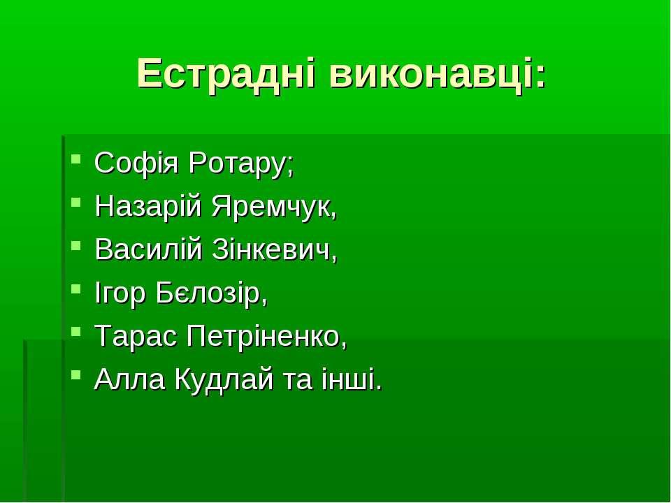 Естрадні виконавці: Софія Ротару; Назарій Яремчук, Василій Зінкевич, Ігор Бєл...
