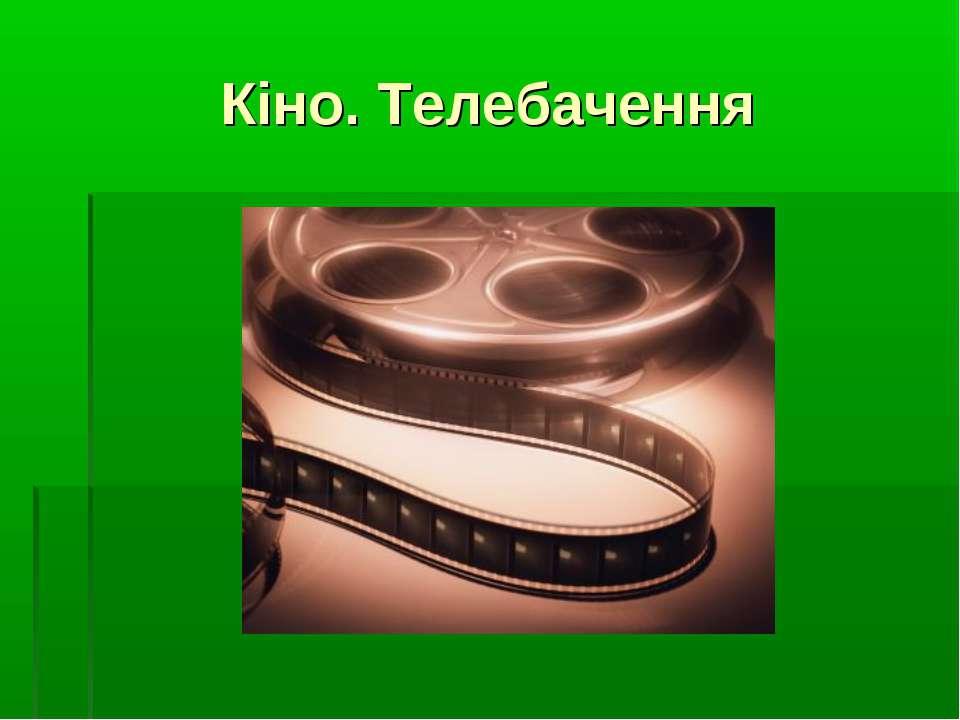 Кіно. Телебачення