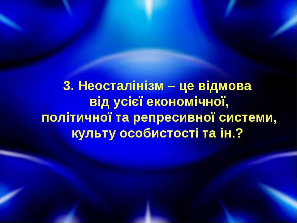 3. Неосталінізм – це відмова від усієї економічної, політичної та репресивної...