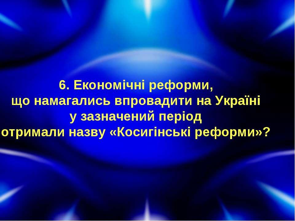 6. Економічні реформи, що намагались впровадити на Україні у зазначений періо...