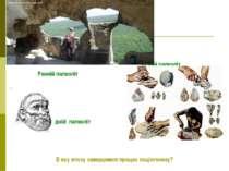 Пізній палеоліт Ранній палеоліт Середній палеоліт В яку епоху завершився проц...
