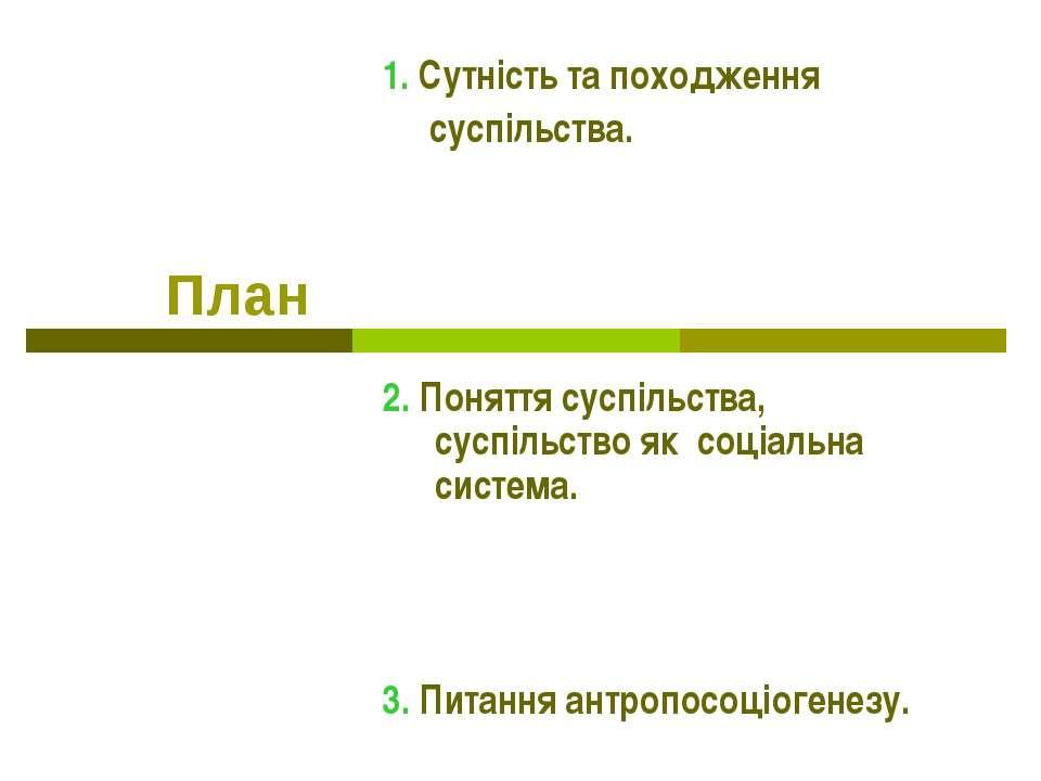 План 1. Сутність та походження суспільства. 2. Поняття суспільства, суспільст...