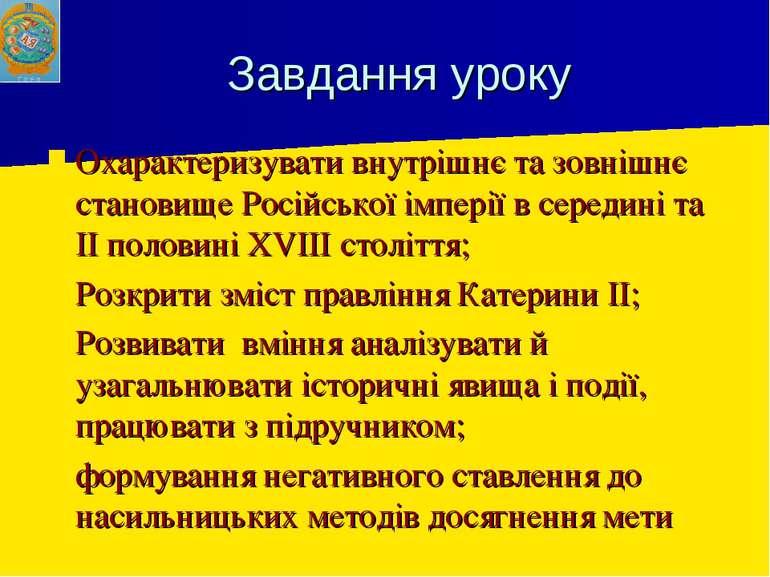 Завдання уроку Охарактеризувати внутрішнє та зовнішнє становище Російської ім...