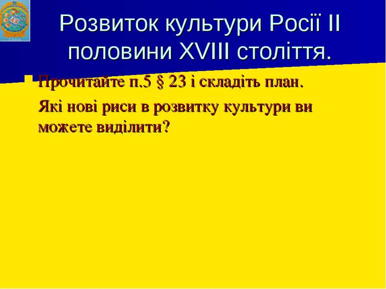 Розвиток культури Росії ІІ половини XVIII століття. Прочитайте п.5 § 23 і скл...