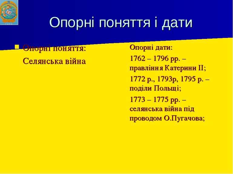 Опорні поняття і дати Опорні поняття: Селянська війна Опорні дати: 1762 – 179...