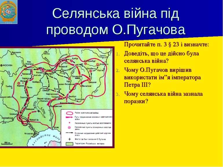 Селянська війна під проводом О.Пугачова Прочитайте п. 3 § 23 і визначте: Дове...