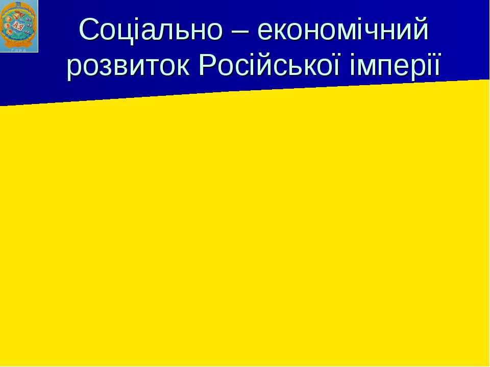 Соціально – економічний розвиток Російської імперії