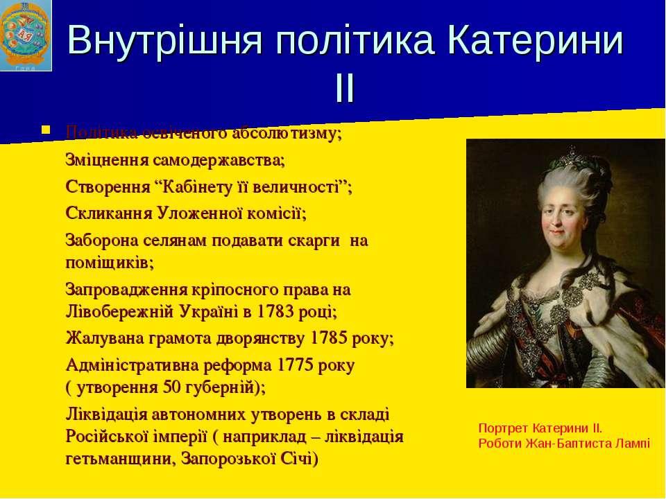 Внутрішня політика Катерини ІІ Політика освіченого абсолютизму; Зміцнення сам...