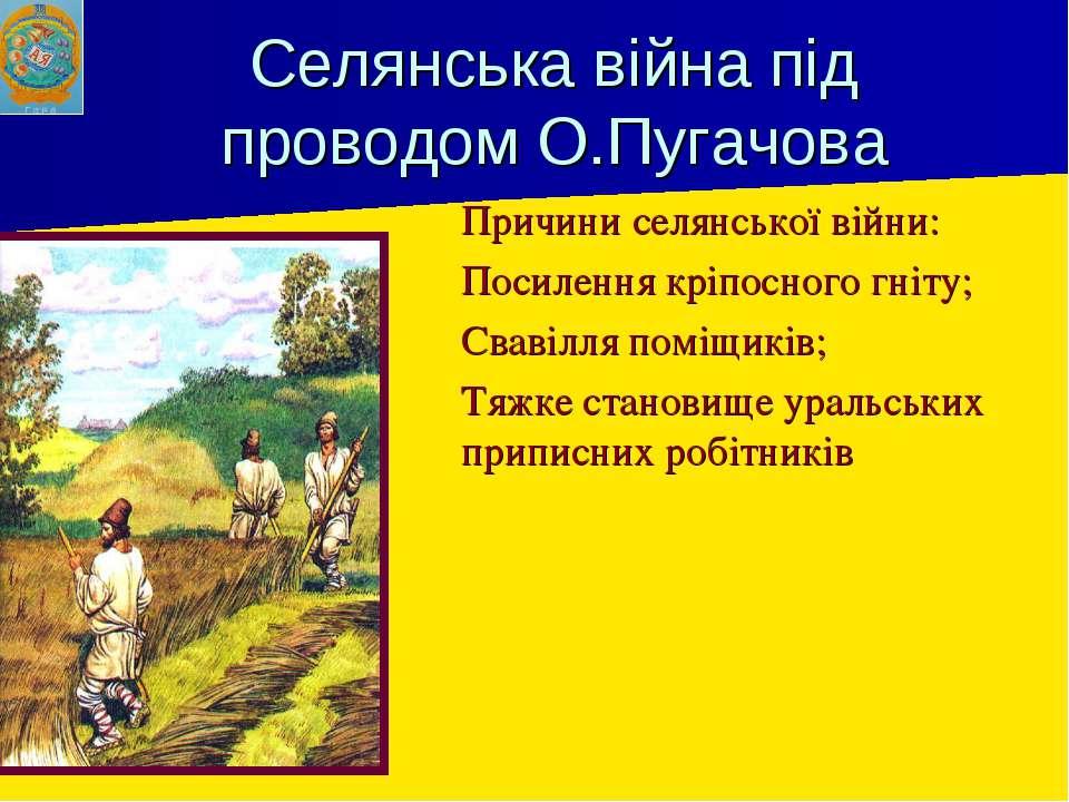 Селянська війна під проводом О.Пугачова Причини селянської війни: Посилення к...