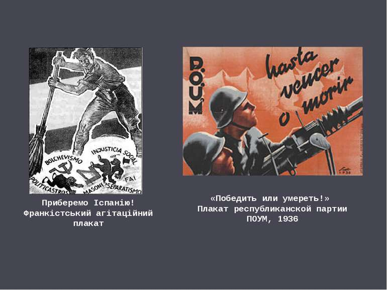 Приберемо Іспанію! Франкістський агітаційний плакат «Победить или умереть!» П...