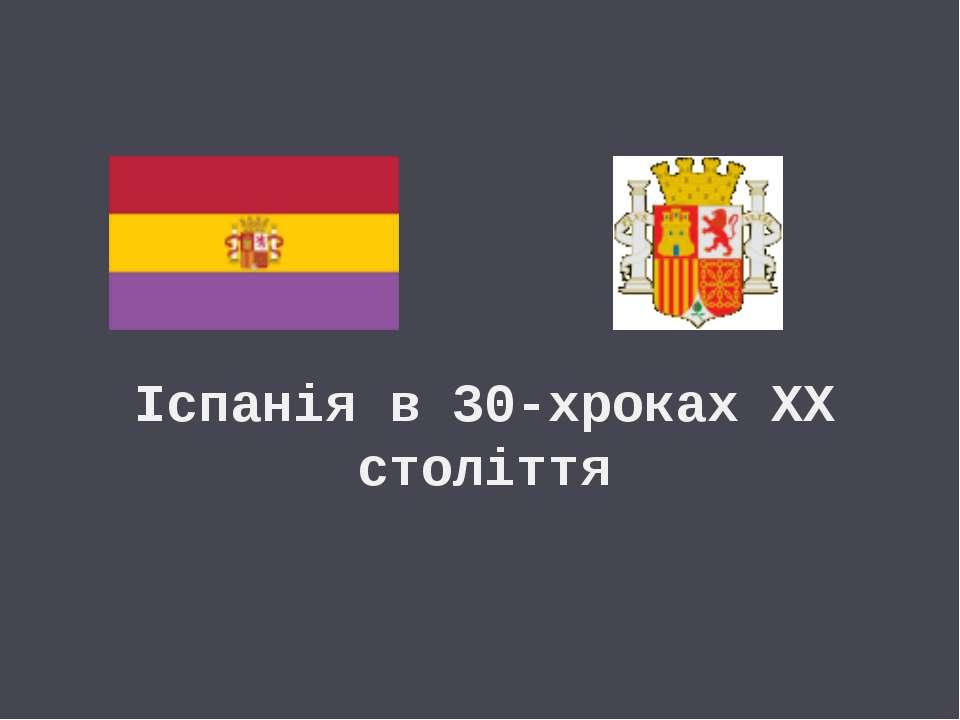 Іспанія в 30-хроках ХХ століття