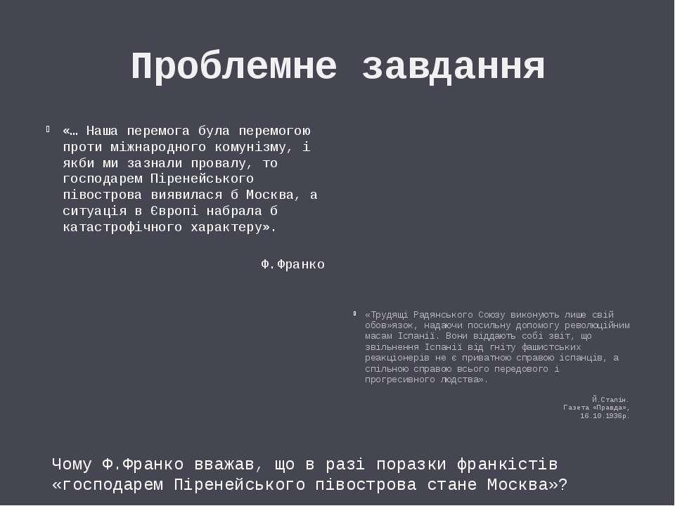 Проблемне завдання «… Наша перемога була перемогою проти міжнародного комуніз...