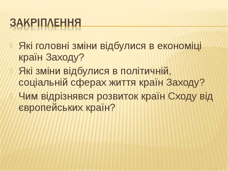 Які головні зміни відбулися в економіці країн Заходу? Які зміни відбулися в п...
