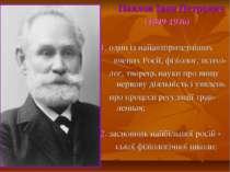 Павлов Іван Петрович (1849-1936) 1. один із найавторитетніших вчених Росії, ф...