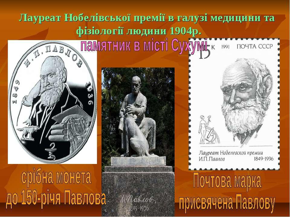 Лауреат Нобелівської премії в галузі медицини та фізіології людини 1904р.