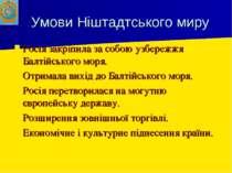 Умови Ніштадтського миру Росія закріпила за собою узбережжя Балтійського моря...