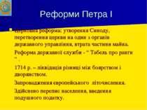 Реформи Петра І Церковна реформа: утворення Синоду, перетворення церкви на од...
