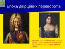 Епоха двірцевих переворотів Катерина I (*5 (15) квітня 1682 — 6 (17) травня 1...