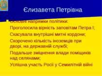 Єлизавета Петрівна Основні напрямки політики: Проголосила вірність заповітам ...