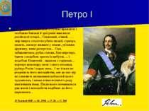 Петро І З Петра І починаються особливо вражаючі і особливо близькі й зрозуміл...