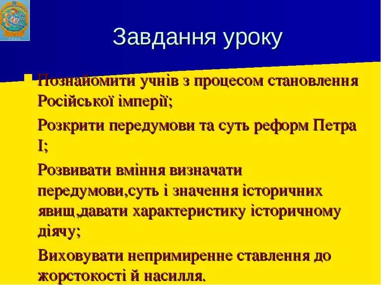 Завдання уроку Познайомити учнів з процесом становлення Російської імперії; Р...