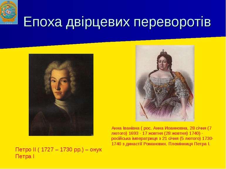 Епоха двірцевих переворотів Петро ІІ ( 1727 – 1730 рр.) – онук Петра І Анна І...