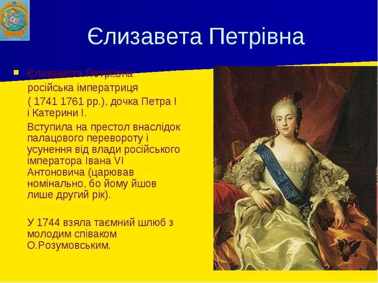 Єлизавета Петрівна Єлизаве та Петрі вна російська імператриця ( 1741 1761 рр....
