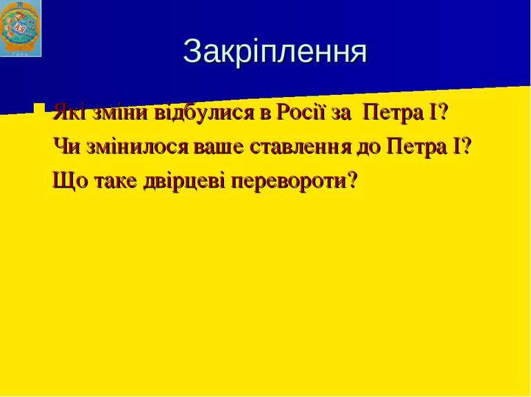 Закріплення Які зміни відбулися в Росії за Петра І? Чи змінилося ваше ставлен...