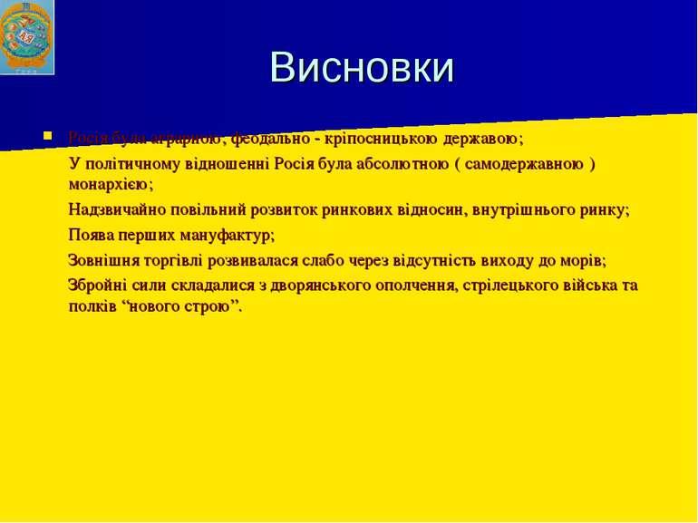 Висновки Росія була аграрною, феодально - кріпосницькою державою; У політично...