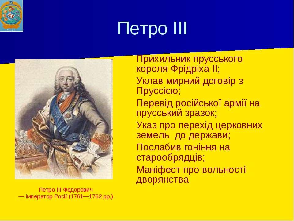 Петро ІІІ Прихильник прусського короля Фрідріха ІІ; Уклав мирний договір з Пр...