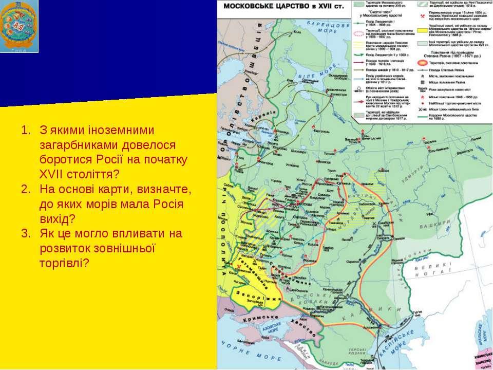 З якими іноземними загарбниками довелося боротися Росії на початку XVII столі...