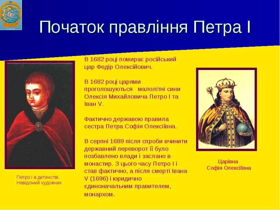 Початок правління Петра І Петро І в дитинстві. Невідомий художник Царівна Соф...