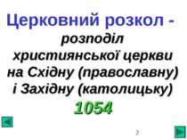 Церковний розкол - розподіл християнської церкви на Східну (православну) і За...