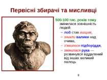 Первісні збирачі та мисливці 500-100тис. років тому змінилася зовнішність лю...