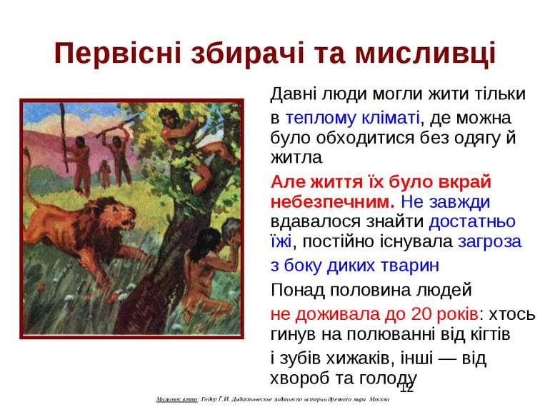 Первісні збирачі та мисливці Давні люди могли жити тільки в теплому кліматі, ...
