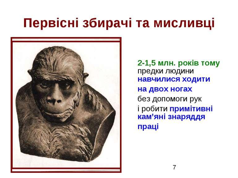Первісні збирачі та мисливці 2-1,5 млн. років тому предки людини навчилися хо...