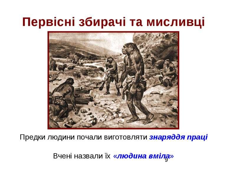 Первісні збирачі та мисливці Предки людини почали виготовляти знаряддя праці ...