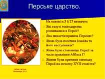Перське царство. На основі п.5 § 27 визначте: Які галузі господарства розвива...