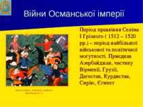 Війни Османської імперії Період правління Селіма І Грізного ( 1512 – 1520 рр....