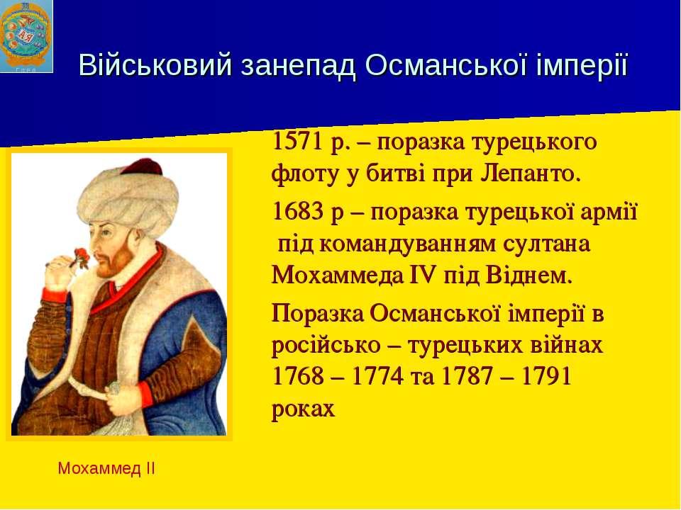 Військовий занепад Османської імперії 1571 р. – поразка турецького флоту у би...