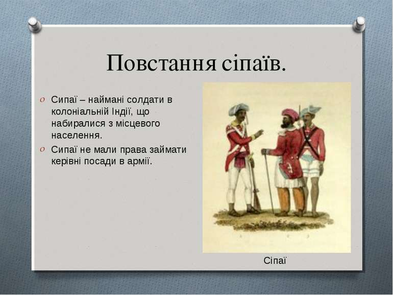 Повстання сіпаїв. Сипаї – наймані солдати в колоніальній Індії, що набиралися...