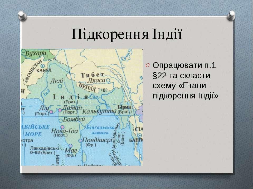 Підкорення Індії Опрацювати п.1 §22 та скласти схему «Етапи підкорення Індії»